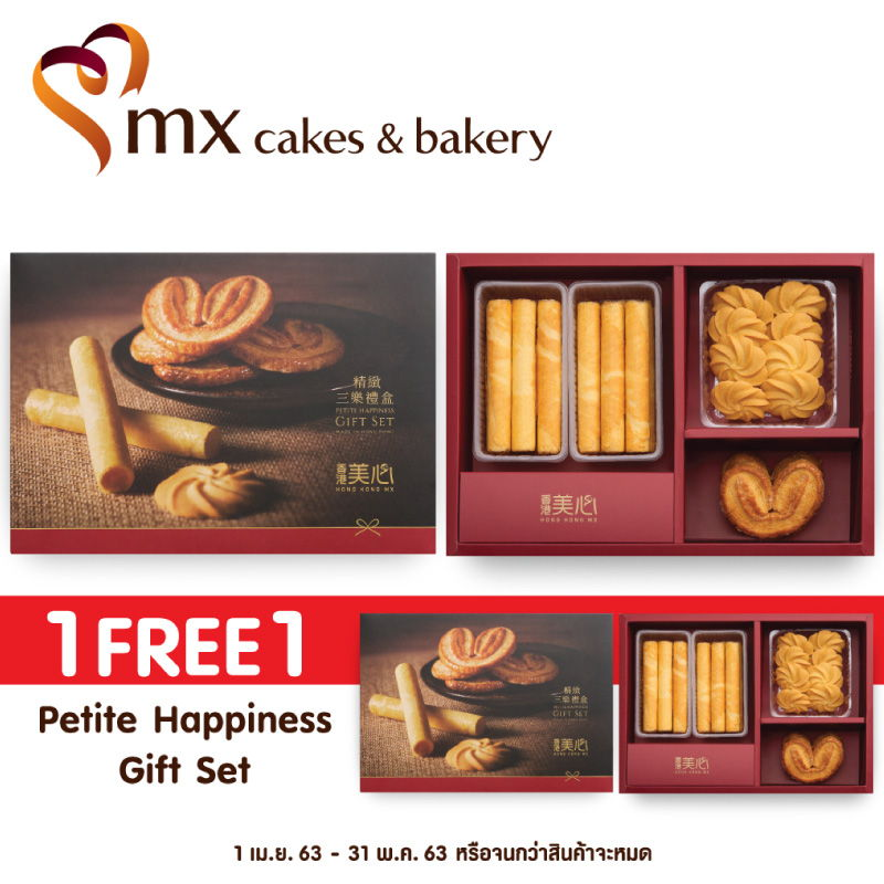 Petite Happiness Gift Set (Buy 1 Get 1 Free)