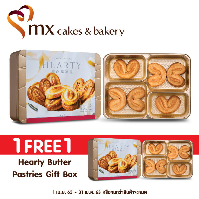 Hearty Butter Pastries Gift Box (Buy 1 Get 1 Free)